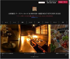 nikuwakamaru_meetkitchen2.jpg