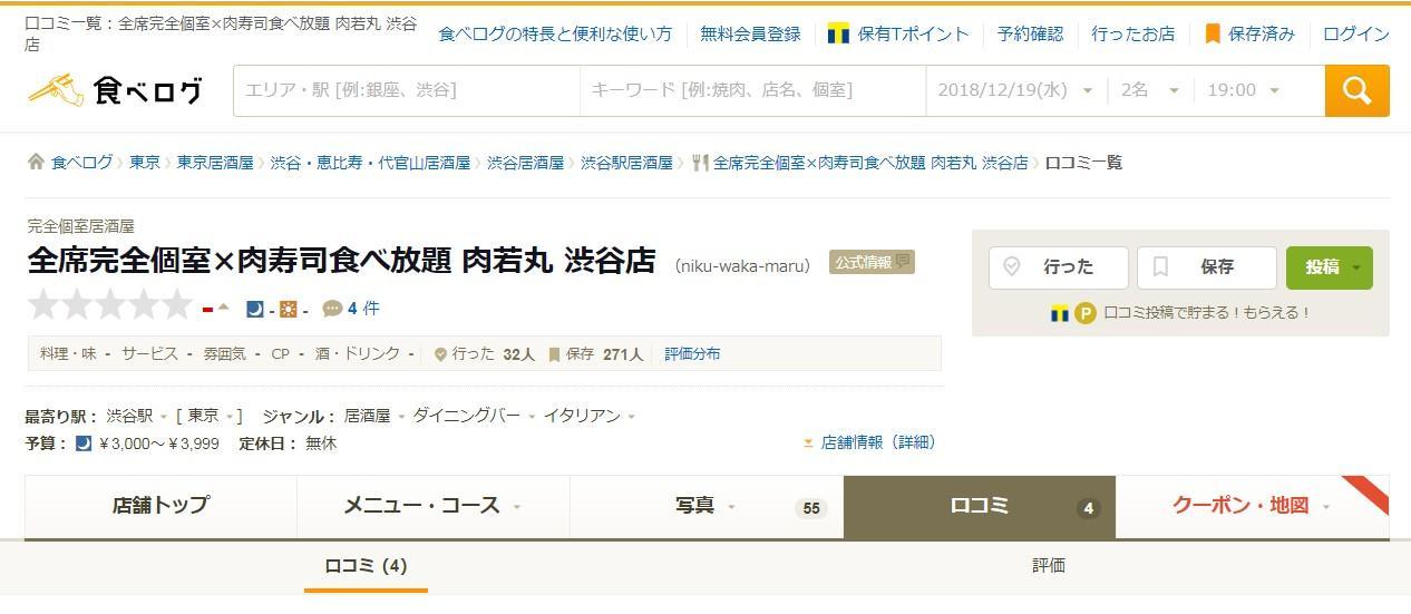 tabelog_nikuwakamaru.jpg
