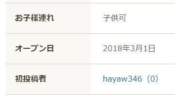 tabelog_nikuwakamaru3.jpg