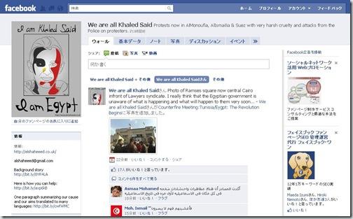 egypt_facebook_1