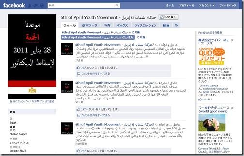 egypt_facebook_2