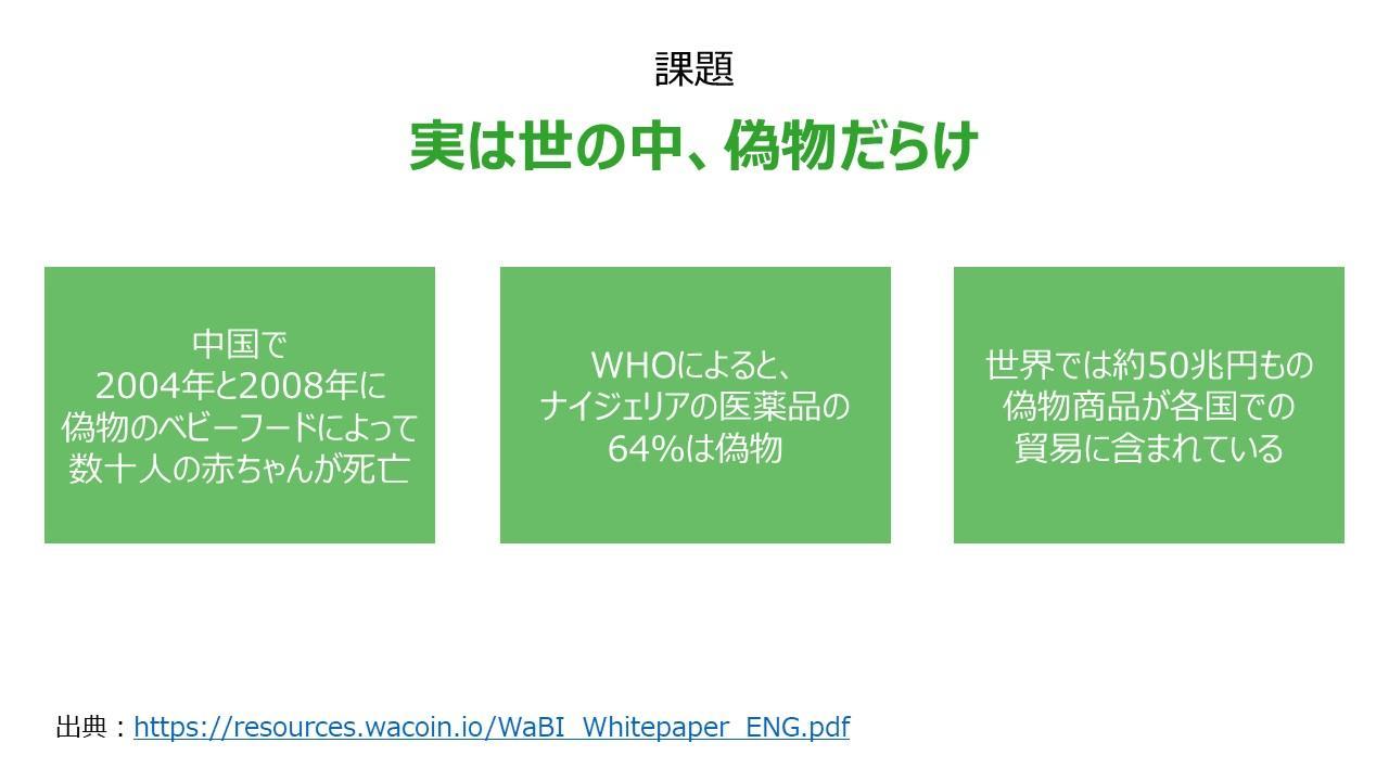 7_偽造商品の問題.JPG