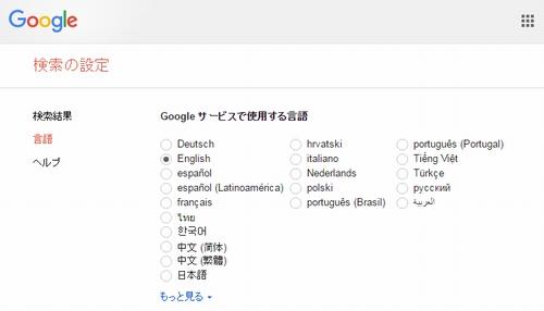googlelanguage1.jpg