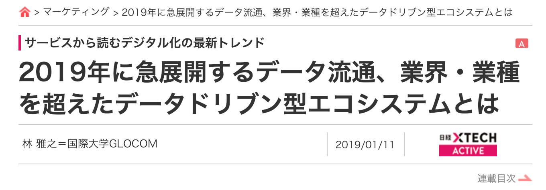 スクリーンショット 2019-01-14 11.06.53.png