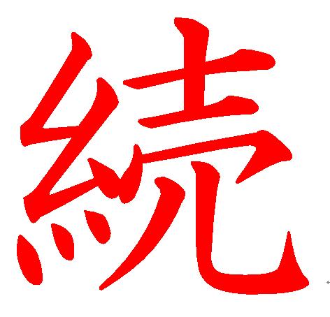 ござい 漢字 ます おめでとう あけまして