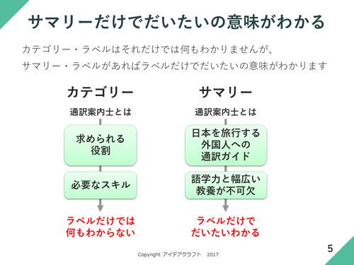 Labeling-basics-1a-p5.PNG
