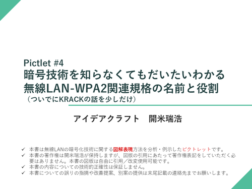 wpa2-p0.PNG