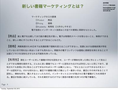 Drm_20100928_copy_4