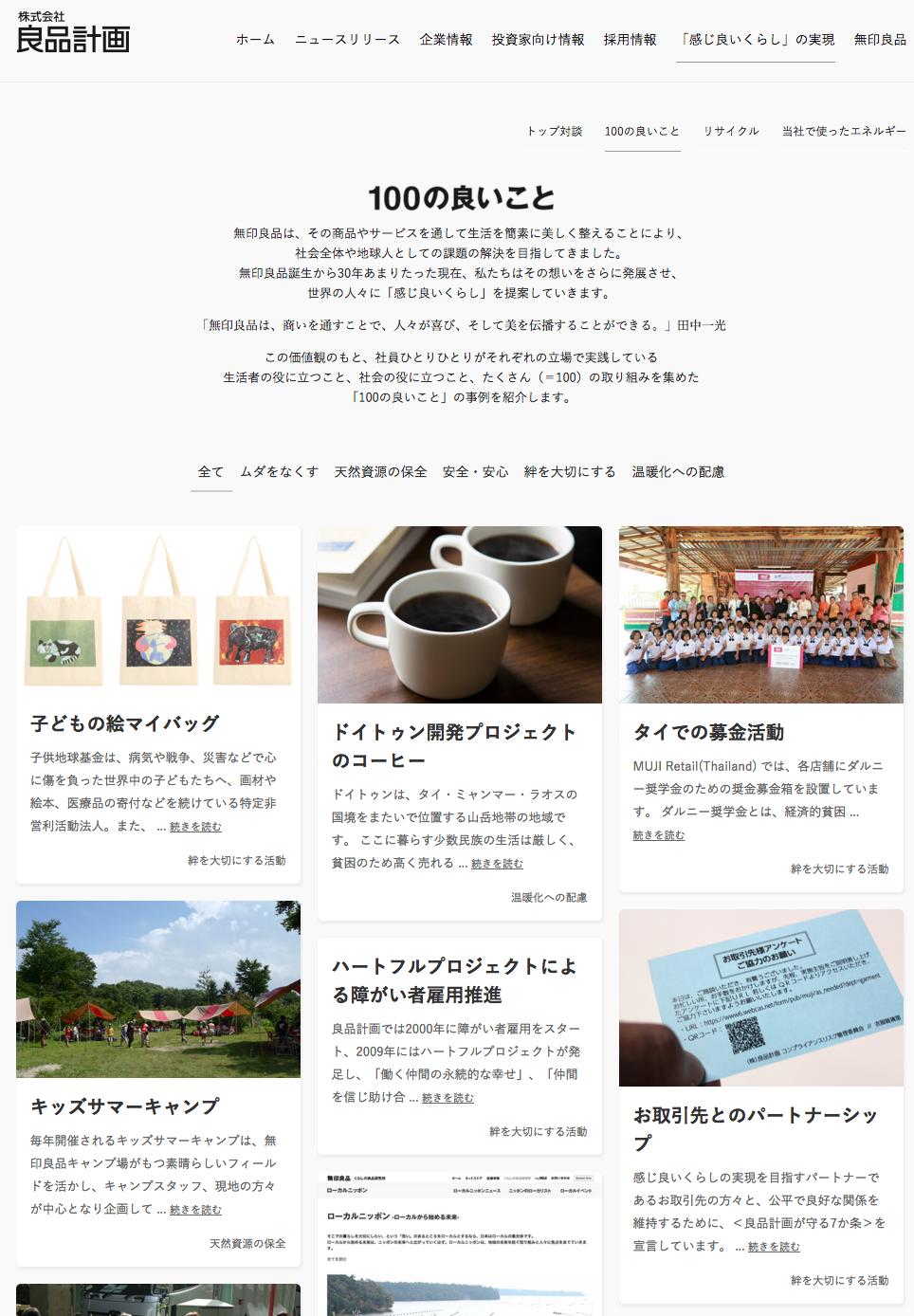 screenshot-ryohin-keikaku.jp 2016-03-11 09-56-56.png