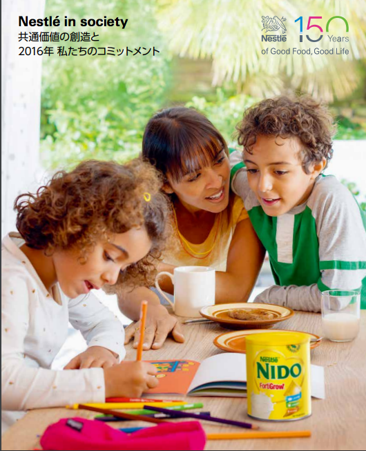 screenshot-www.nestle.co.jp-2017-08-08-09-44-34.png