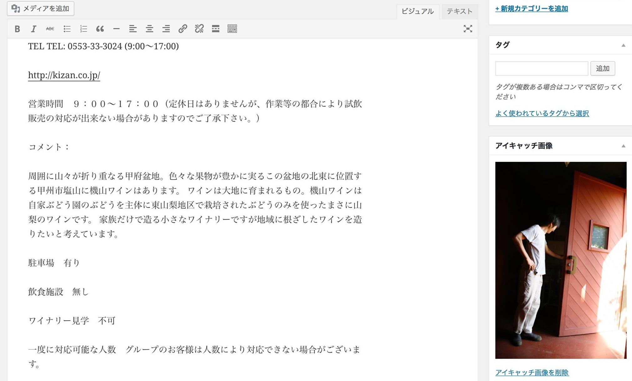 ワードプレス2.jpg