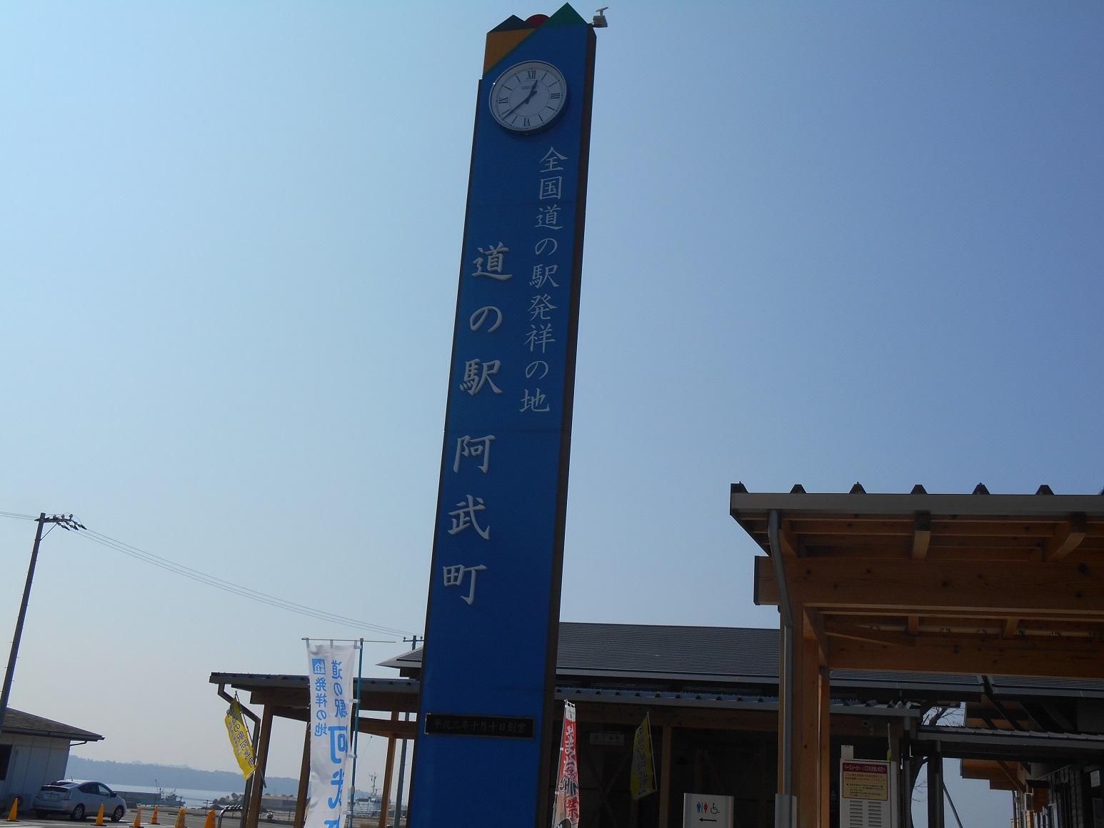 道の駅発祥の地阿武町.jpg
