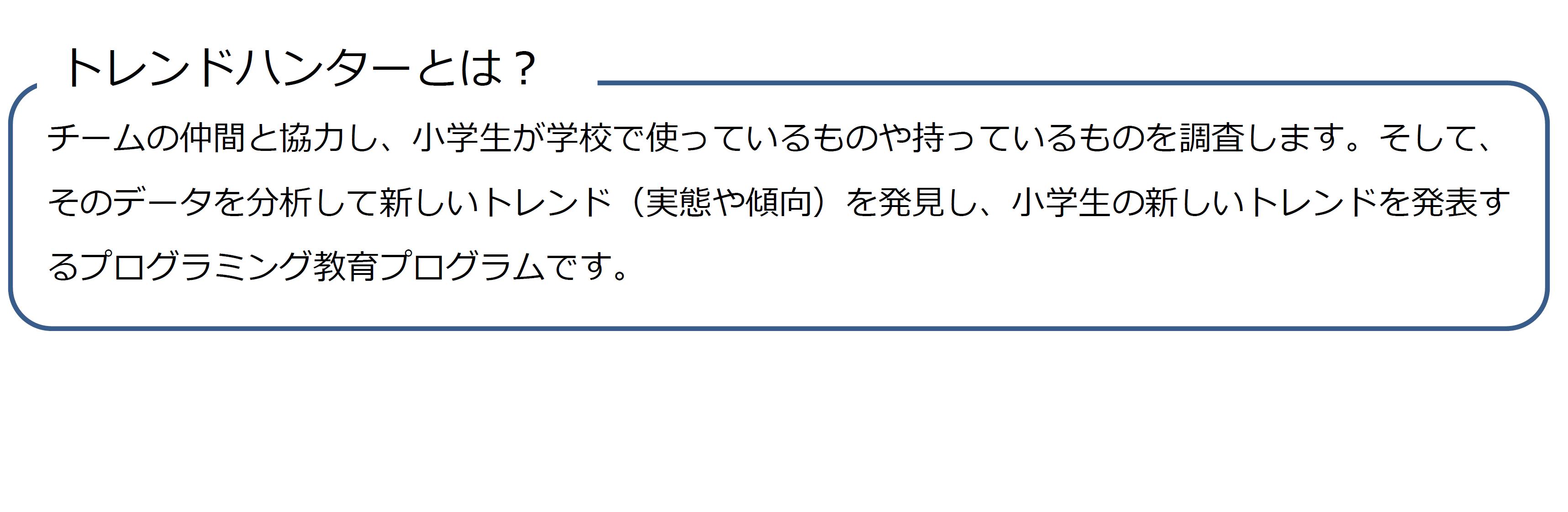 ②トレンドハンター説明.png