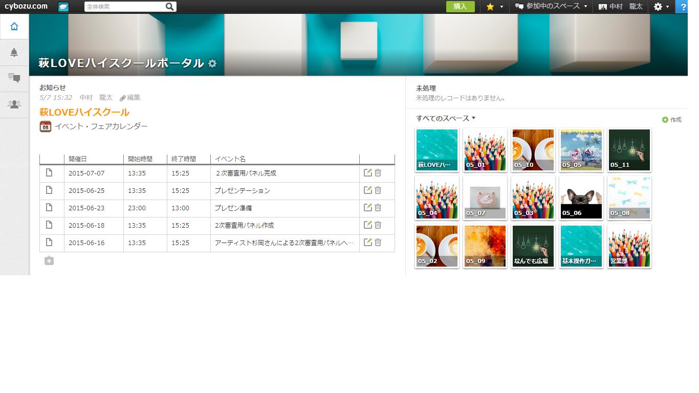 kintoneトップ画面.png