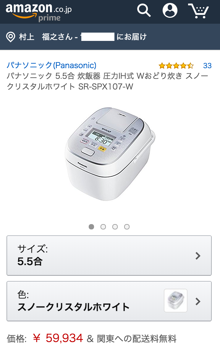 amzn_jp_rice_cooker.png