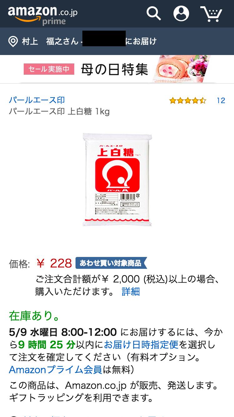 amzn_sato_jpn.png
