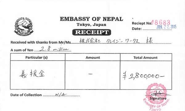 nepal_invoice.jpg