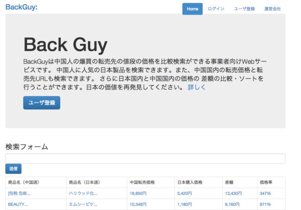 backguy_top.png