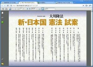 幸福実現党の日本国憲法試案がす...
