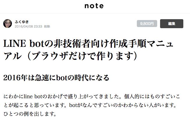 http://blogs.itmedia.co.jp/fukuyuki/note.png