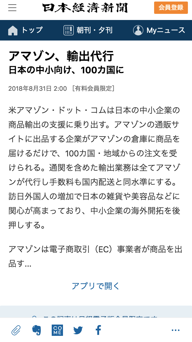 https://blogs.itmedia.co.jp/fukuyuki/r.nikkei.com_article_DGKKZO34811220Q8A830C1MM8000_s%3D3%28iPhone%206_7_8%29.png