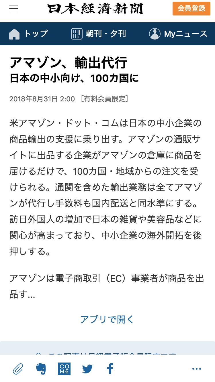 http://blogs.itmedia.co.jp/fukuyuki/r.nikkei.com_article_DGKKZO34811220Q8A830C1MM8000_s%3D3%28iPhone%206_7_8%29.png