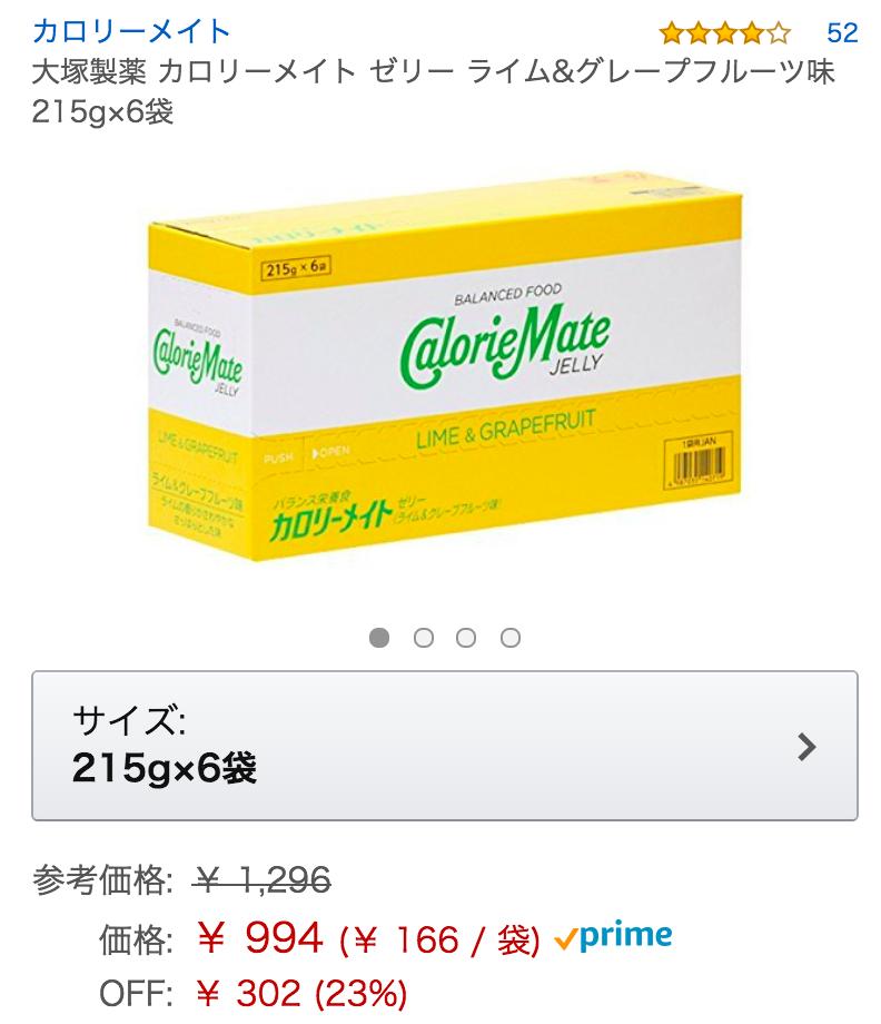 caaloriemate_japan.png