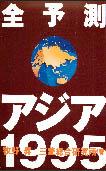 全予測アジア1995.jpg