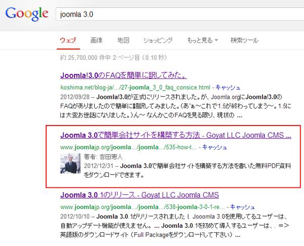 Joomla_30_google_2