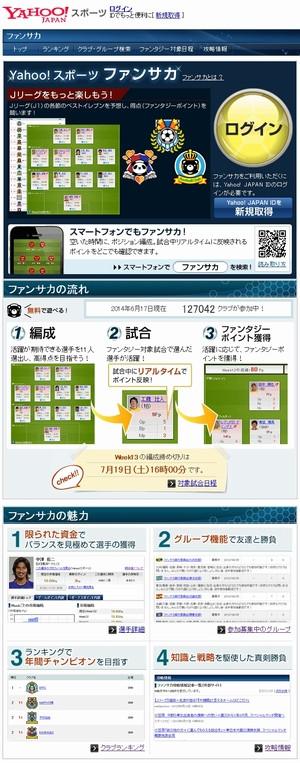 http://fantasy.sports.yahoo.co.jp/jleague/