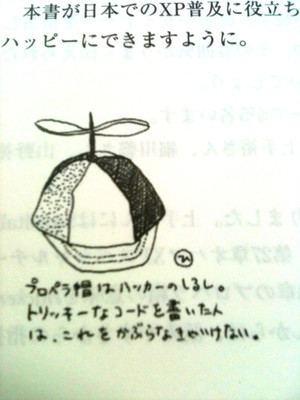 Xpcapinpinkbook
