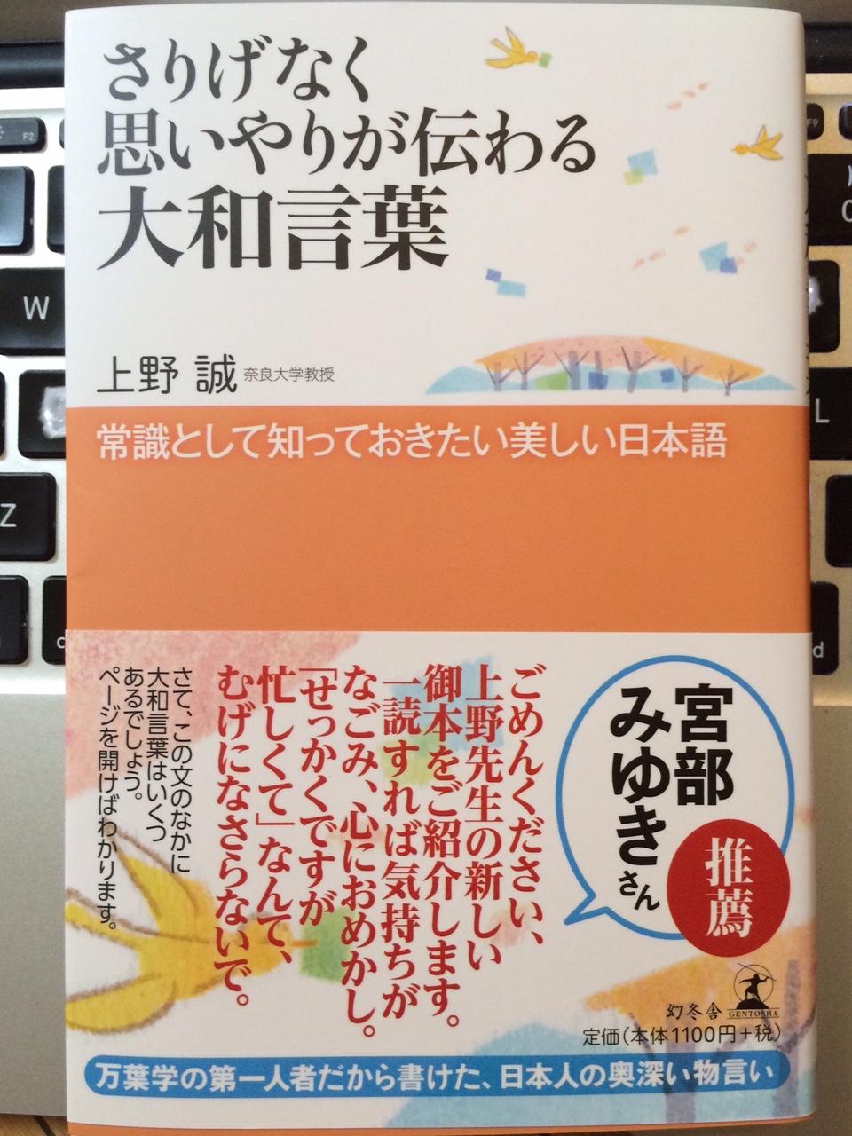 hiromikashino_yamatokotobaR1.JPG