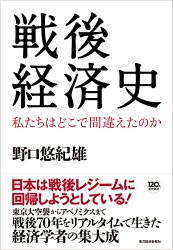 戦後経済史.jpg