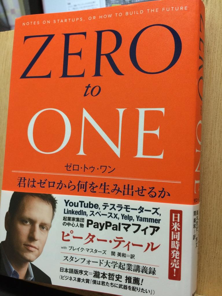 zero2one.jpg