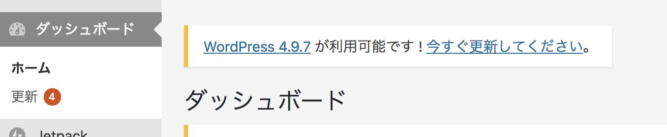 WordPress4.9.7-Release.png