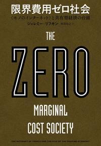 ZeroMarginalBook.jpg