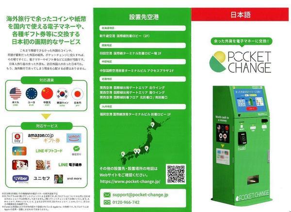 PocketChange001.jpg