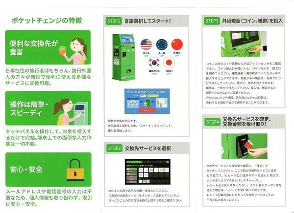 PocketChange003.jpg