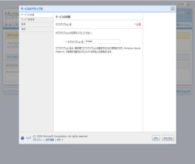 Azure_proc15