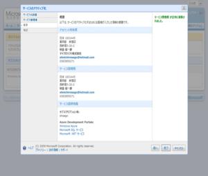 Azure_proc17