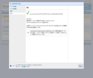 Azure_proc18