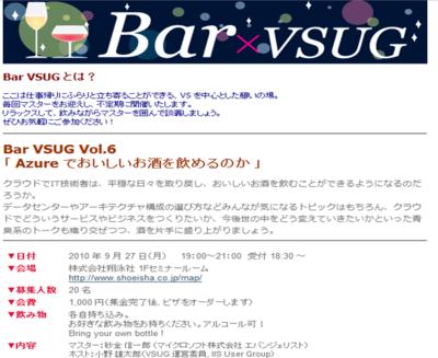 Bar_vsug
