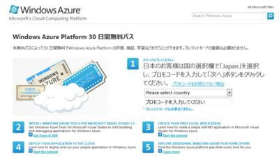 Azure_freemium02