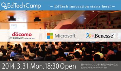 Edtechcamp2