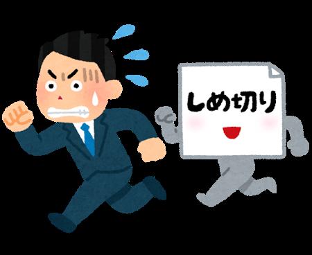 shimekiri_owareru_businessman.png