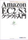 Amazon_ec2s3