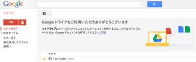 Googledrive_3
