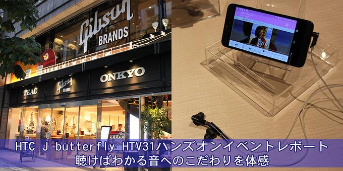 title_HTC_J_butterfly_HTV31.jpg