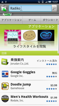 Android_market01