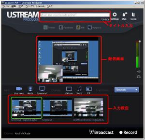 02_ustream_producerapplication